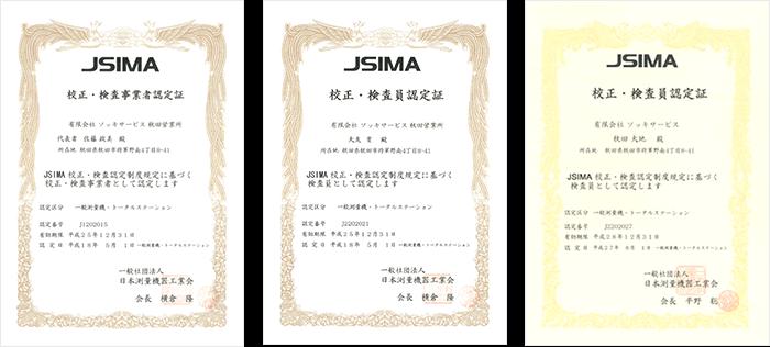 JSIMA(日本測量機器工業会)認定証
